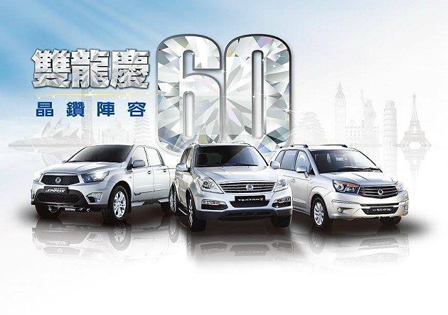 雙龍汽車建廠60周年,總代理台灣雙龍日前宣佈推出「甲子專案」,全車系可享120萬...
