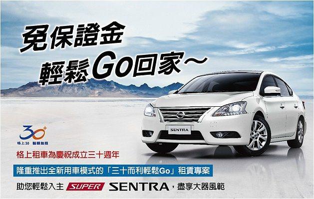 格上租車歡慶成立30週年,現正推出「Super Sentra三十而利輕鬆GO」租...