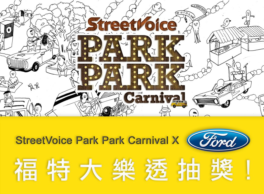 2014年StreetVoice Park Park Carnival街頭搖滾嘉...