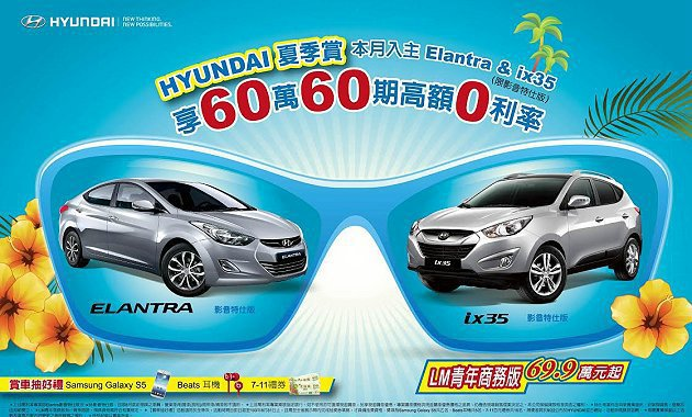 夏日暑假即將進入尾聲,Hyundai汽車特別規劃高額度高期數的0利率購車專案。 ...