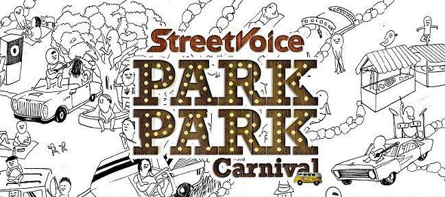 福特Fun音樂」X「StreetVoice街聲」今夏最令人興奮的街頭搖滾嘉年華S...