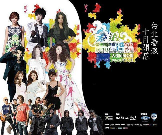 2014年「福特Fun音樂」的二部曲「台北春浪音樂節」,將於10月10日至10月...