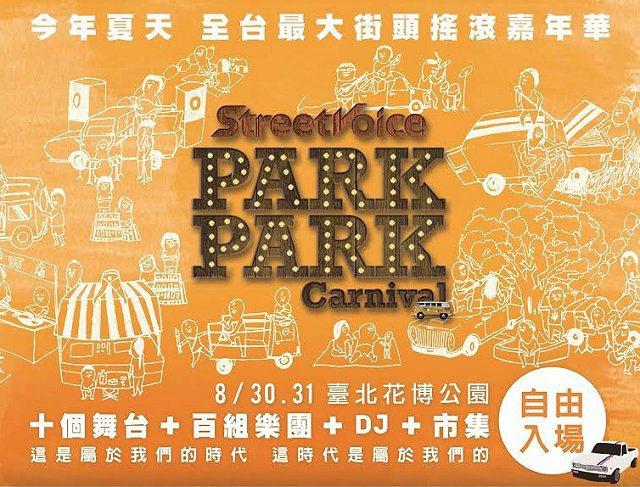 今夏最盛大的音樂嘉年華StreetVoice Park Park Carniva...