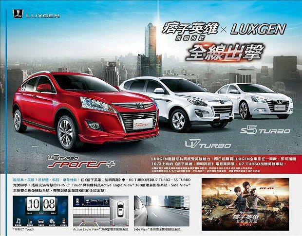 LUXGEN為了讓消費者感受動作片的無窮魅力,現推出全車系購車贈送「痞子英雄 黎明再起」電影票2張。 Luxgen提供