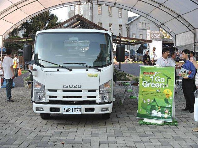 ISUZU要向民眾傳達綠能、有機的重要性。 ISUZU提供