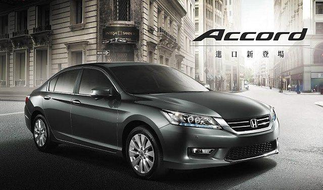 本月入主全新進口Accord,獨享5年無限里程全車延長保固免費升級好禮。 Hon...