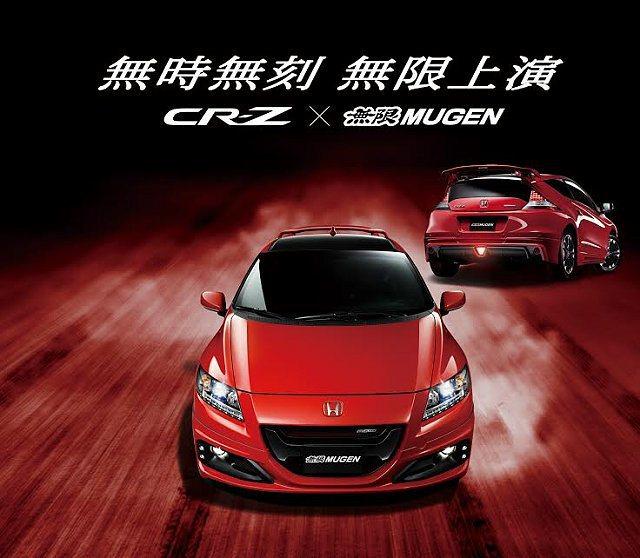 CR-Z雙門鋼砲,傳承Honda經典駕馭操控及完美科技基因。 Honda提供