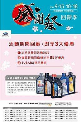 SUBARU台灣意美汽車舉辦專屬車主的「SUBARU感謝祭」活動,藉此感謝台灣所有SUBARU車主的信賴和支持。 SUBARU提供