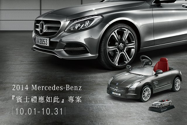 2014 Mercedes-Benz 賓士禮應如此專案推出。 M-Benz提供
