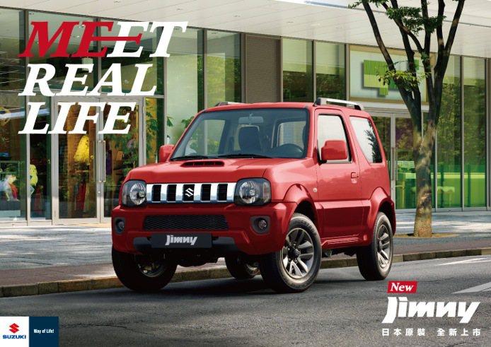 JIMNY小改款外觀造型較以往更具流線,也更具時尚感,車色新增紅色與棕褐色兩種新...