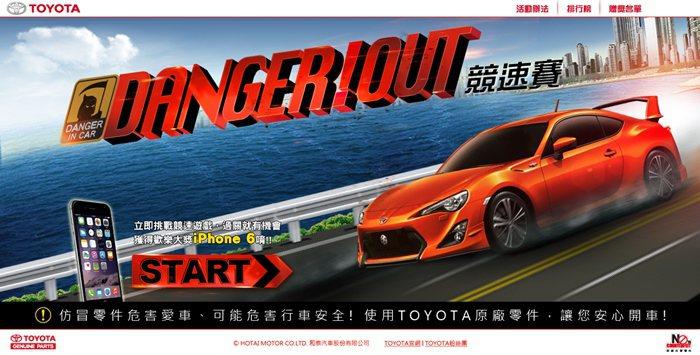 參加TOYOTA總代理和泰汽車「Danger!Out競速賽」反仿冒零件網路活動,...