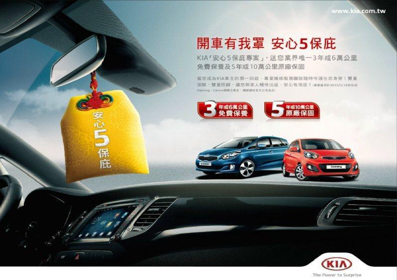 KIA推出業界唯一3年或6萬公里免費保養及5年或10萬公里原廠保固。 台灣森納美起亞提供