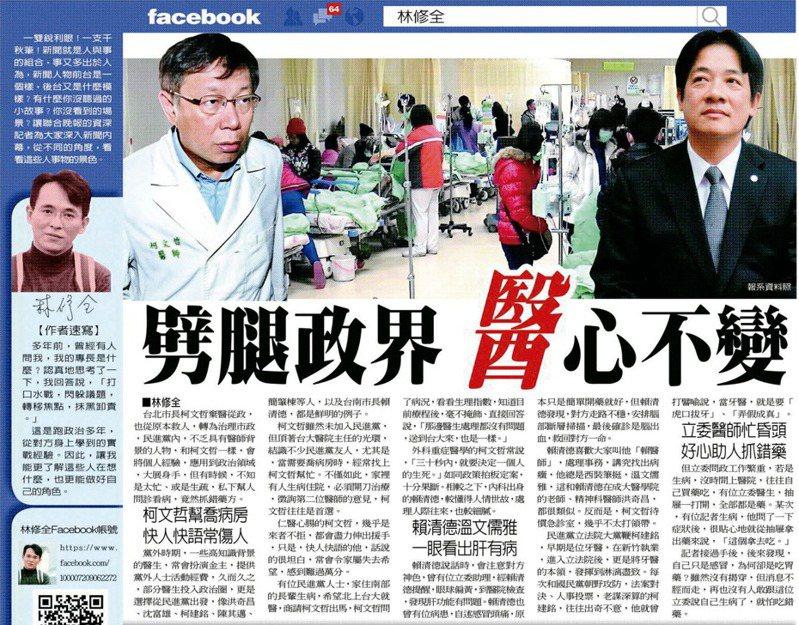 醫師從政,從救人到救國,引起一些網友建議,是否讓具有理工背景的人,來領導國家,不再是由法匠治理台灣,看我國能不能擺脫過去十多年來的陰霾。 報系資料照