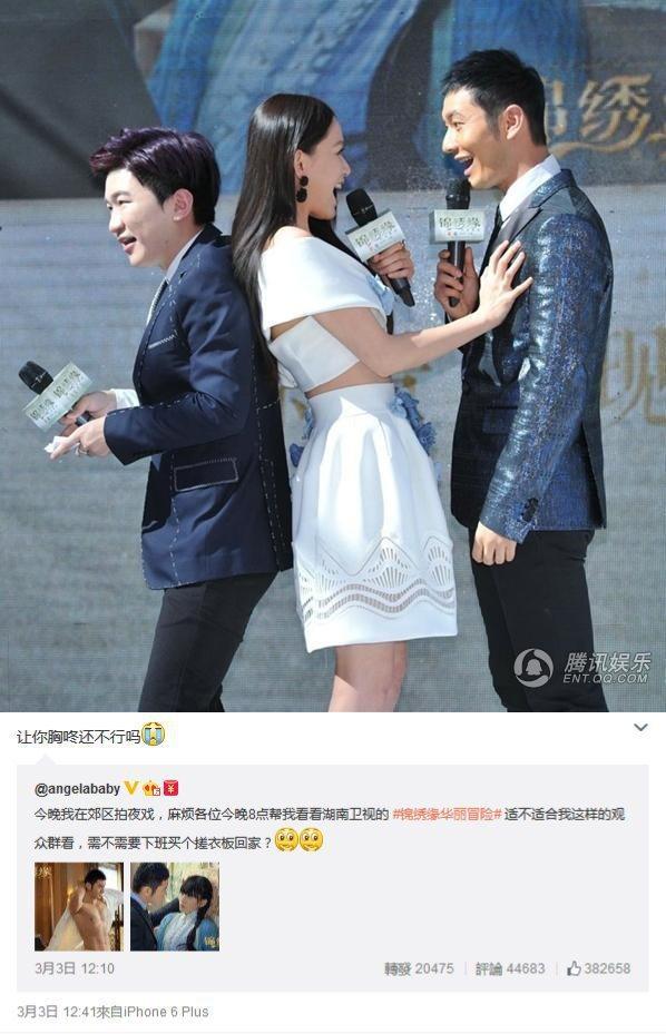上圖擷自騰訊娛樂、下圖擷自黃曉明微博