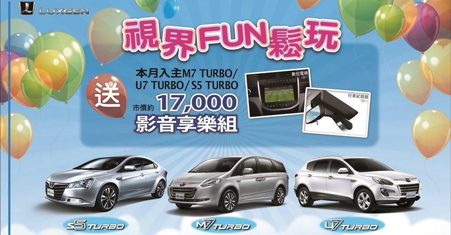 影音享樂組內含數位電視與行車紀錄器。 LUXGEN提供
