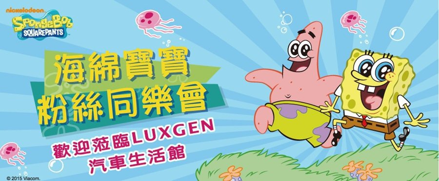 LUXGEN全台汽車生活館本月將持舉辦「海綿寶寶粉絲同樂會」。 LUXGEN提供