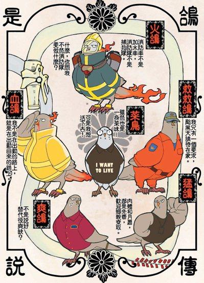 「鴿只是傳說」呈現警消等各種「鴿們」的工作真實面貌。圖擷自蠢羊與奇怪生物臉書