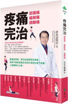 .書名:疼痛完治.作者: 許宏志醫師.出版社:遠流.出版日期:201...