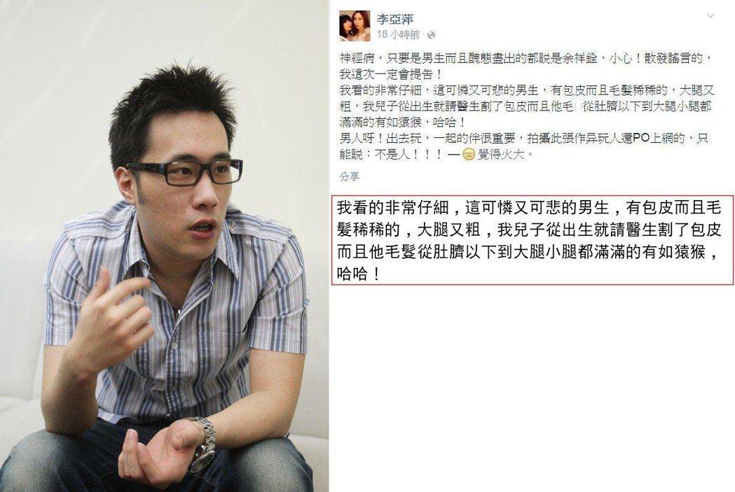 左圖記者黃義書/攝影,右圖擷自李亞萍臉書