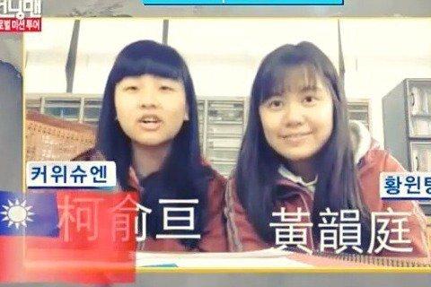 「啊,這也太大了吧,而且是台灣的國旗ㄟ!」國立基隆女中三年級學生柯俞亘、黃韻庭,上月底透過南韓綜藝節目「Running Man」官網,參加遊戲點子徵選,雖未獲選,但前晚播出的節目中,意外出現兩人自我...