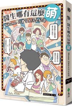 .書名:醫生哪有這麼萌: Nikumon的實習生活全紀錄.作者:Niku...