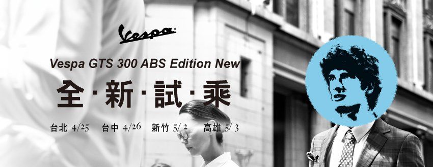 GTS 300 ABS Edition試乘會採預約報名制,成功報名並至活動現場參加試乘者,將獲得GTS 300 ABS Edition活動專屬參加禮。 Vespa提供