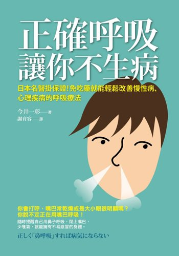 .書名:正確呼吸讓你不生病.作者:今井一彰.譯者:謝育容.出版社:商...