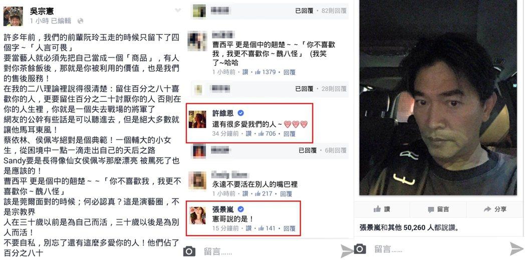 擷自吳宗憲臉書