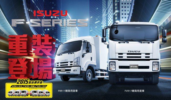 F系列提供11噸及17噸雙車型,滿足消費者多樣需求。 Isuzu提供