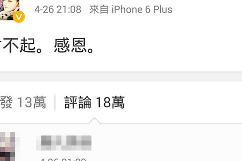 EXO成員TAO(黃子韜)日前爆出其父難忍兒子又傷又累且不受重視,向SM娛樂提出解約,並在接受陸媒訪問時表示黃子韜已同意提出解約,「因為他很孝順」。而黃子韜本人也於昨日晚間在微博寫道「對不起。感恩。...