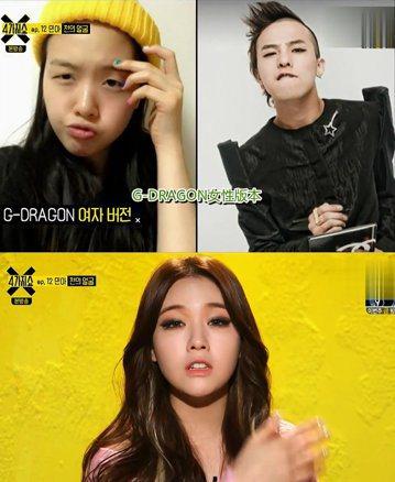 韓國女團Girl's Day的珉雅最近單飛出輯,上綜藝節目訪問時,還公開自己素顏的樣子,除了眼睛像是流氓兔外,更常被大家說像是男團BIGBANG的成員G-Dragon,她的素顏果然與上妝後...