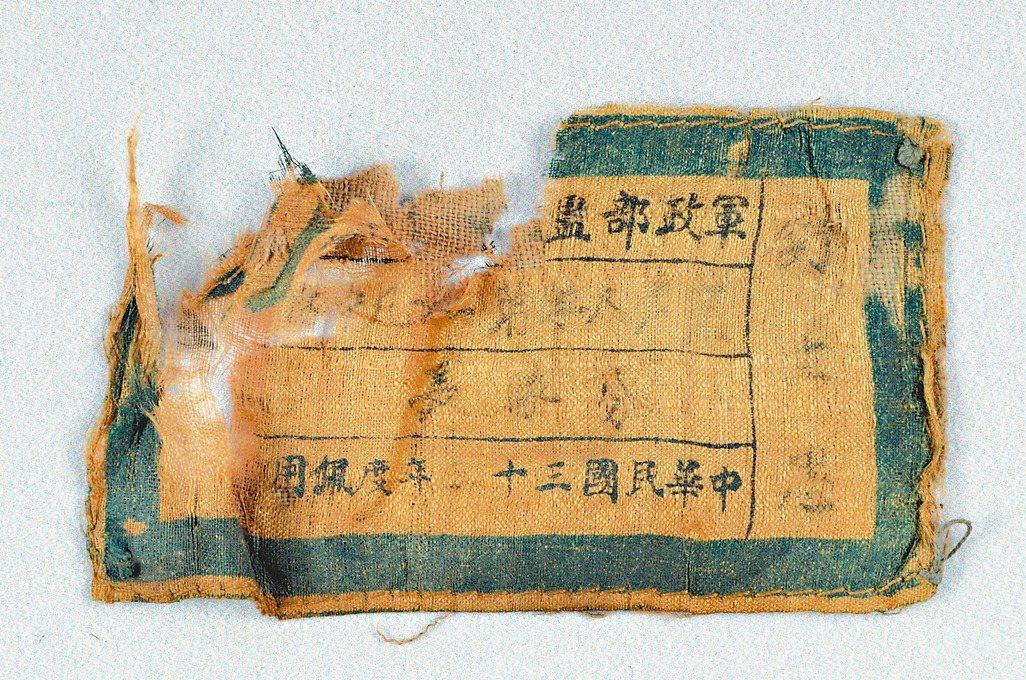 舒仕宗珍藏六十多年的部隊胸章(民國三十三年軍政部監護第一總隊第六大隊廿九中隊分隊...