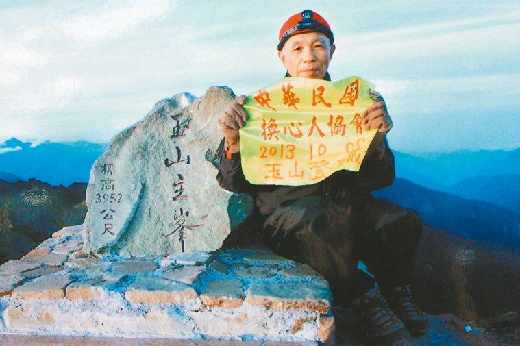 心臟移植病友林秋旗攻頂玉山,完成他的夢想。 圖/林秋旗提供