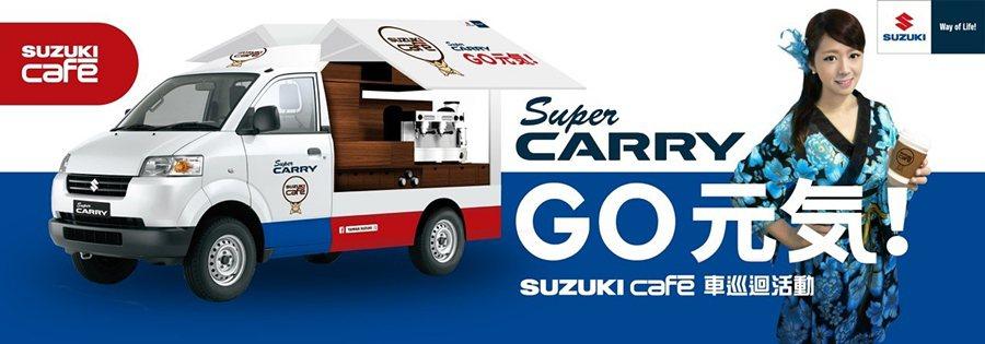 SUZUKI以Super Carry改造的行動咖啡車將展開全台巡展並為民眾送上免...