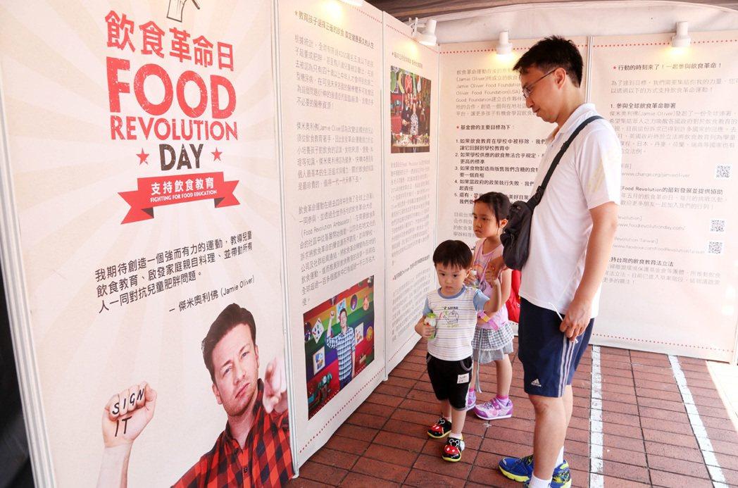 台灣響應英國名廚傑米‧奧利佛(Jamie Oliver)於二○一二年發起的「飲食...