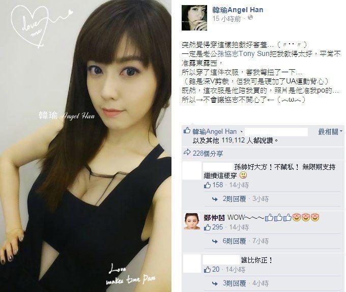 擷自韓瑜臉書