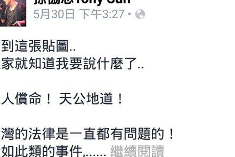 女童割喉案引眾怒,紛紛高喊「絕對死刑」,也引發大眾對死刑的看法。孫協志昨日在臉書上張貼「我反對廢除死刑」的圖片,並表示「殺人償命! 天公地道!」,他寫道:「台灣的法律是一直都有問題的!諸如此類的事件...