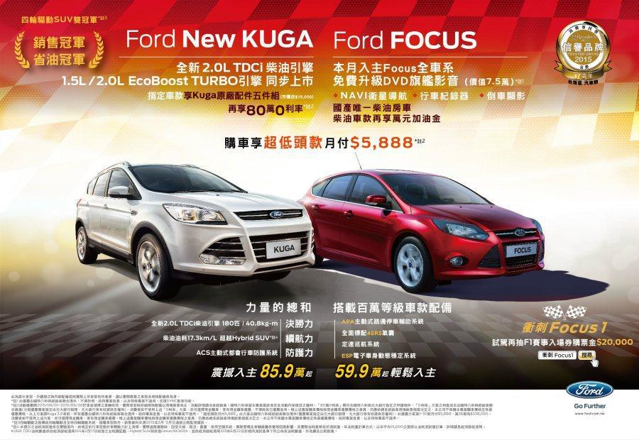 福特推出全車系低頭款、低月付5888元促銷專案,歡迎至展示中心查詢。 Ford提...