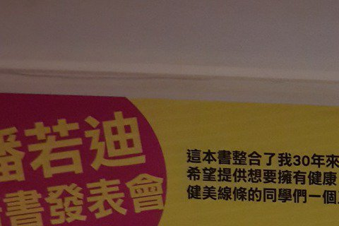 潘若迪推出健身新書,謝祖武特地從台中趕回來出席,還特地送上壯陽藥,讓潘若迪哭笑不得;好友沈玉琳送上老婆芽芽的好運棉,祝他再生第二胎,也見證兩人好交情。
