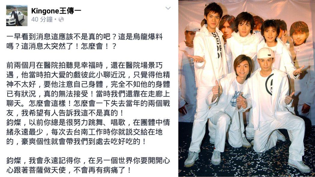 圖右報系資料照(記者王忠明/攝影);圖左擷自王傳一臉書