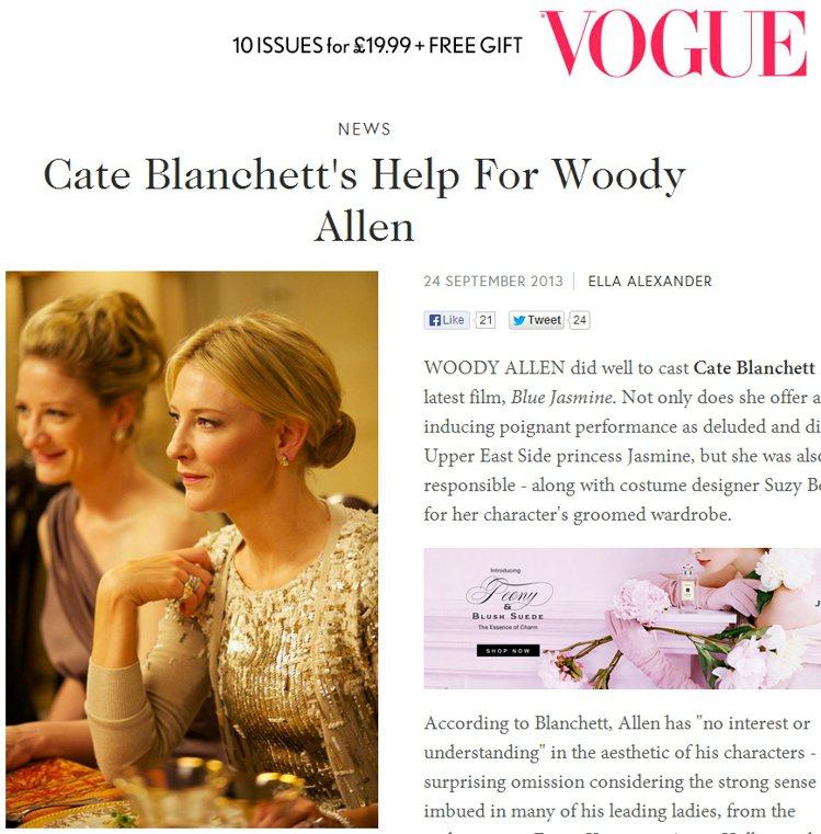 凱特布蘭琪在《藍色茉莉》飾演婚姻觸礁的紐約名媛。圖/擷取自Vogue UK