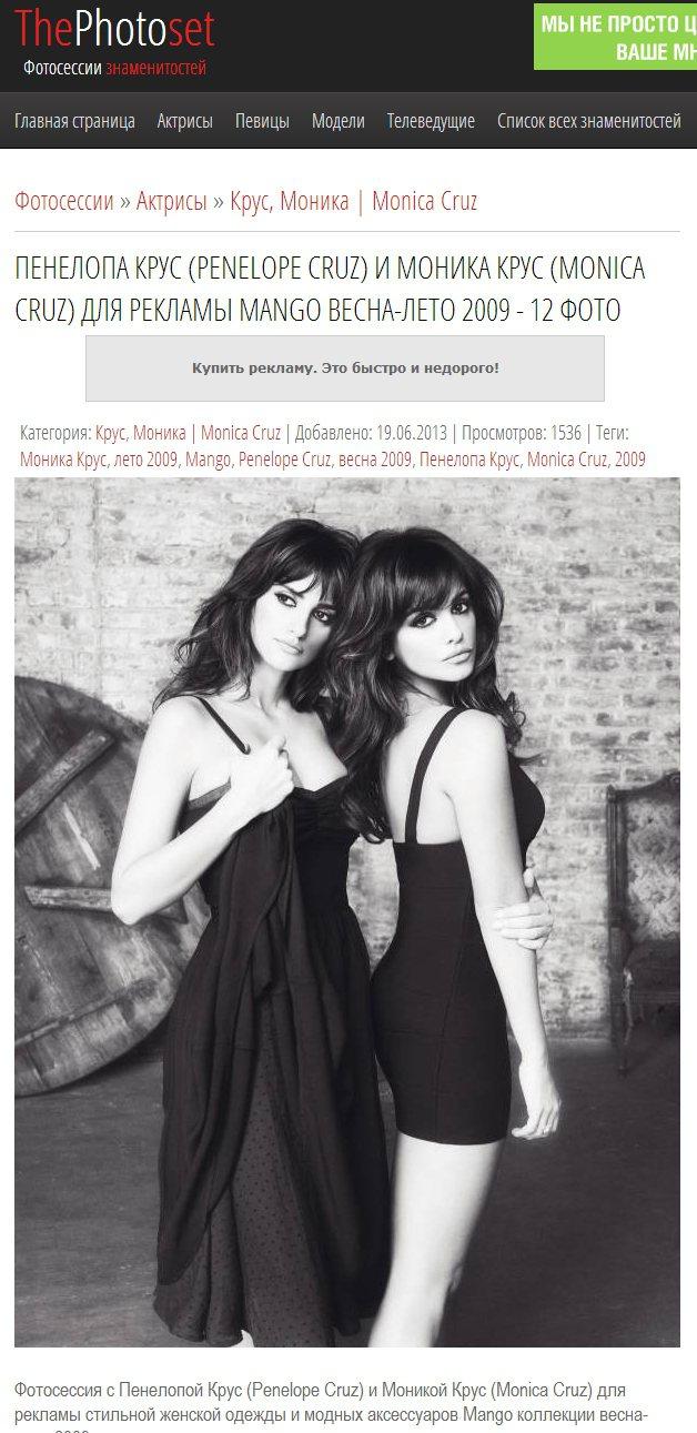 潘妮洛普克魯茲(Penelope Cruz)與Monica Cruz 這對西班牙...