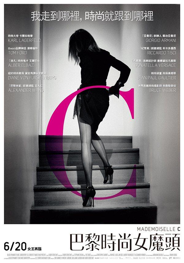 《巴黎時尚女魔頭》電影海報由卡爾拉格斐操刀拍攝。圖/前景娛樂提供