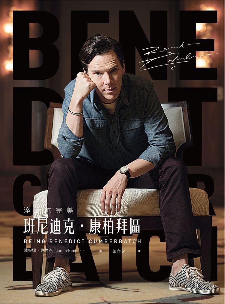 班奈迪克康柏拜區演藝之路並非順遂,在新書《淬鍊的完美》裡紀錄他如何走向戲劇之路,...