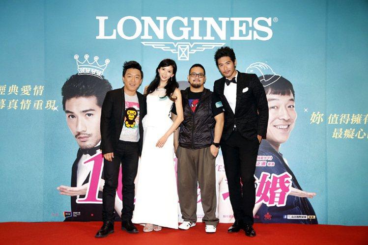 浪琴表甜蜜贊助電影《101次求婚》,主要演員與導演於記者會現場合影。圖/浪琴表提...
