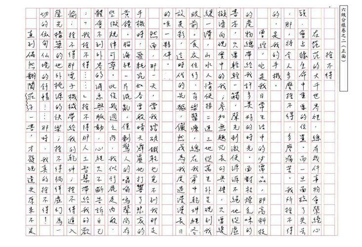 國中會考作文《捨不得》六級分試卷。圖/截自國中教育會考網站