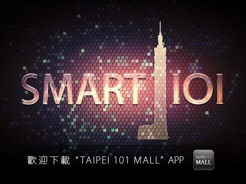 台北101購物中心率先推出信義商圈首見的智慧購物服務「TAIPEI 101 MA...