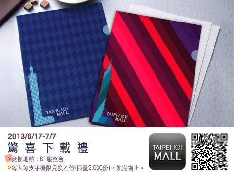 即日起至7月7日止,消費者凡成功下載「TAIPEI 101 MALL」App,即...