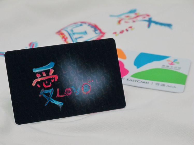 「愛LOVE」悠遊卡周五開賣。圖/悠遊卡公司提供