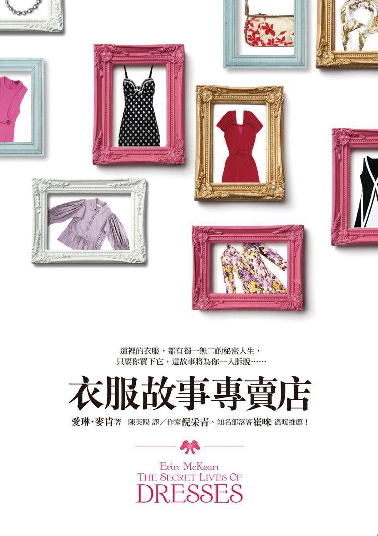 《衣服故事專賣店》。圖/皇冠文化提供